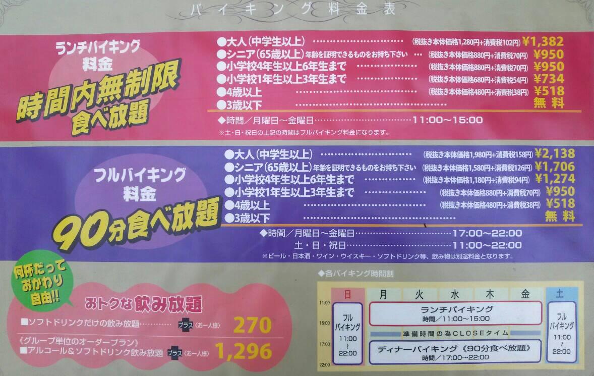 焼肉・寿司バイキング 運河亭/札幌市 東区_c0319645_09465277.jpg
