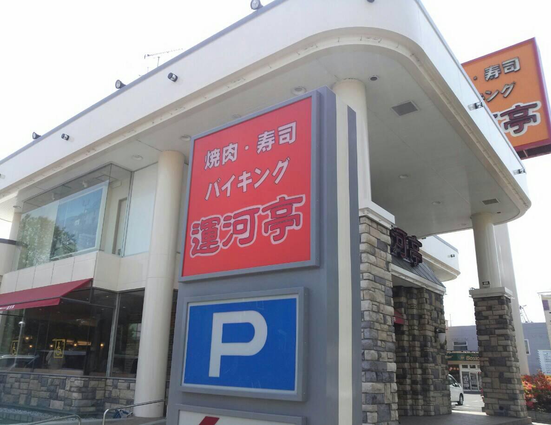 焼肉・寿司バイキング 運河亭/札幌市 東区_c0319645_09470033.jpg