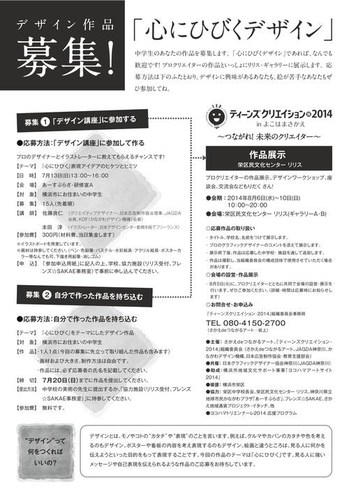 ティーンズクリエイション展2014 in よこはまさかえ_f0197045_6151932.jpg