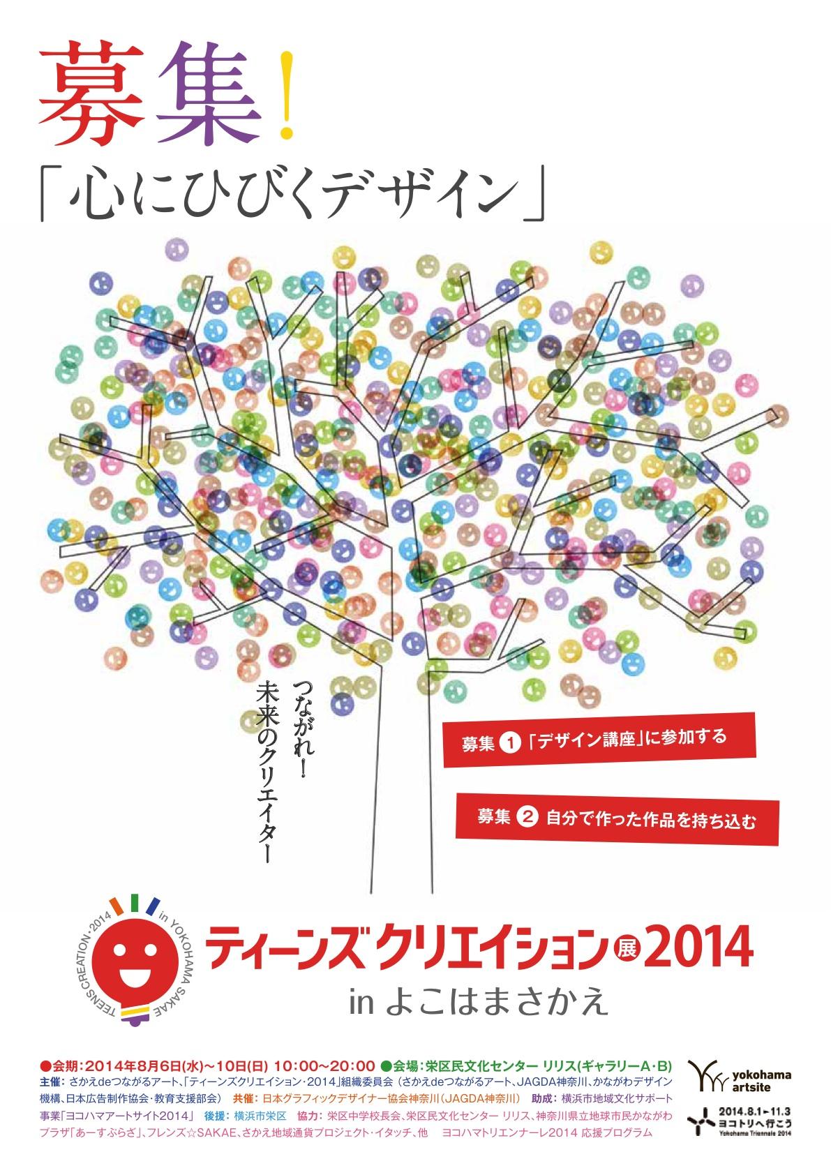 ティーンズクリエイション展2014 in よこはまさかえ_f0197045_615959.jpg