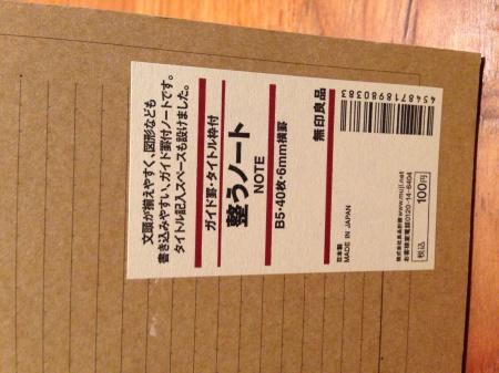 osugi : 整うノート