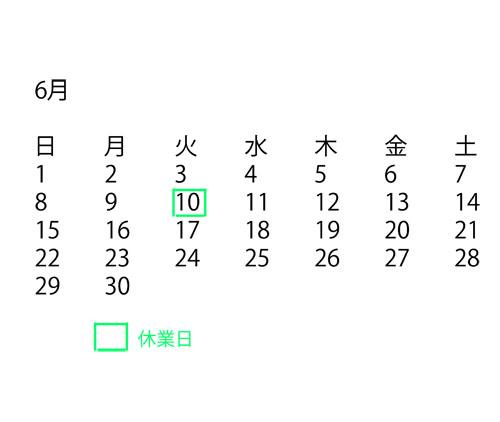 6月の休業日のお知らせ_d0177560_2144852.jpg