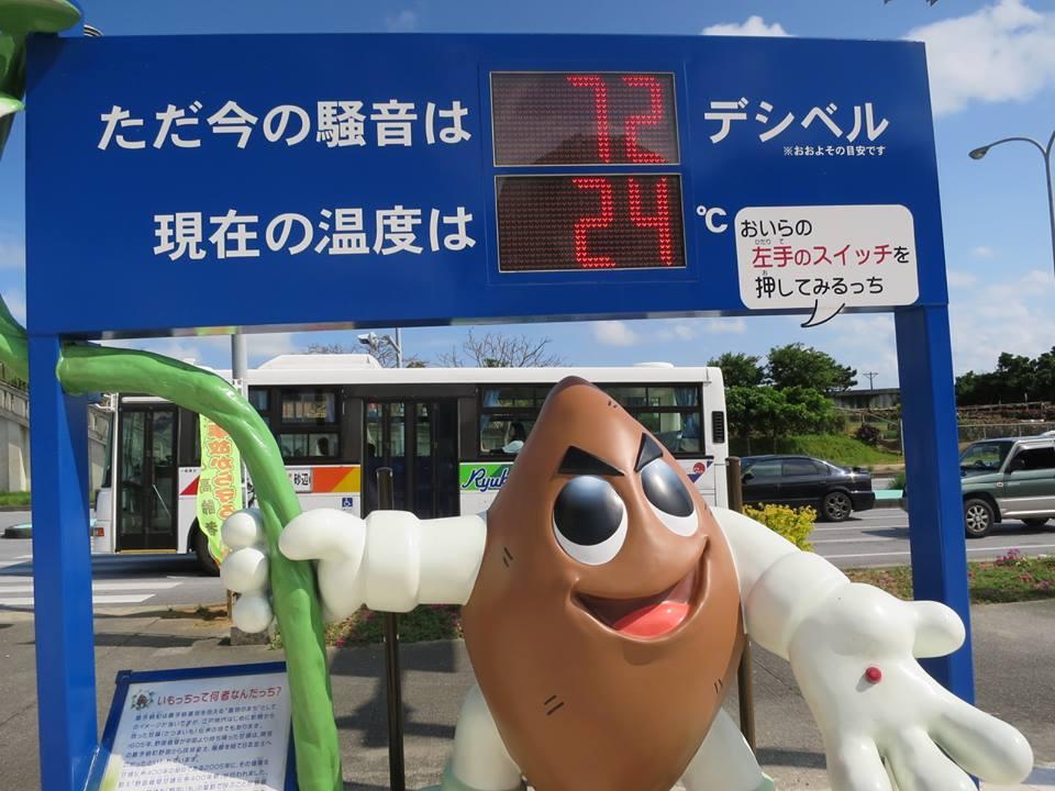 ドライブ @沖縄 その4_c0100865_23573613.jpg