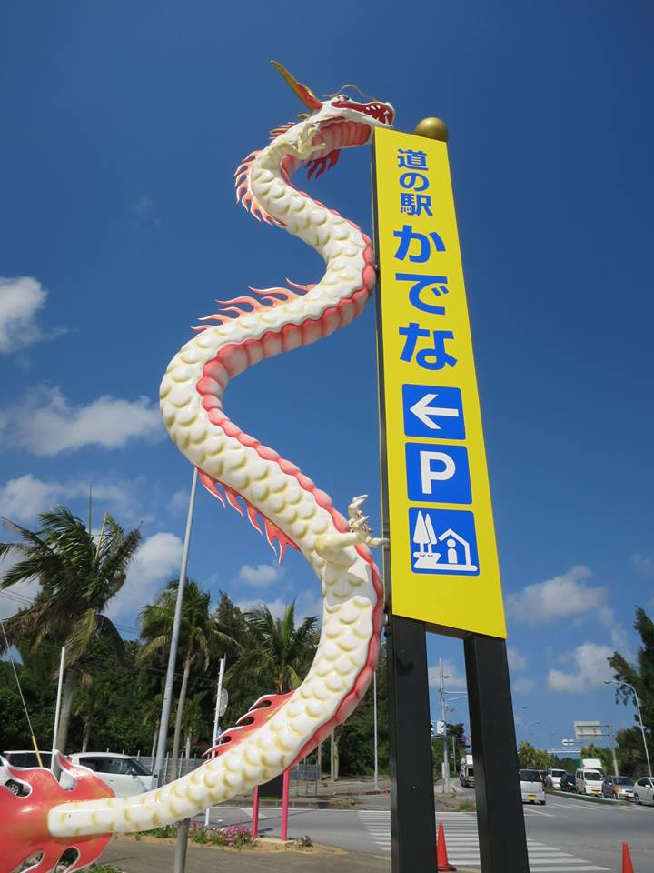 ドライブ @沖縄 その4_c0100865_23574852.jpg
