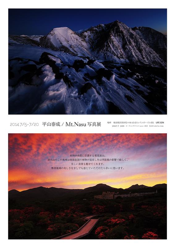 平山泰成/Mt.Nasu写真展 2014.7/5~7/20     東京都渋谷区代々木  Life Son_b0229469_18213463.jpg