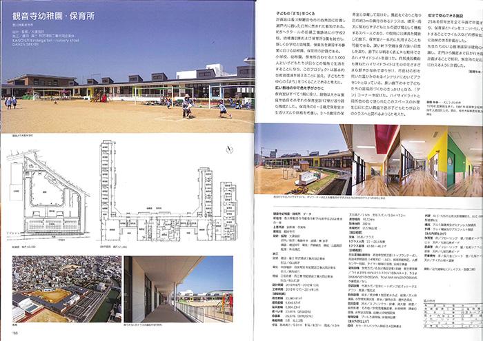 近代建築 掲載しております!_b0067774_1523318.jpg