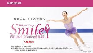 「Smile 浅田真央23年の軌跡展」_c0222486_13515218.jpg