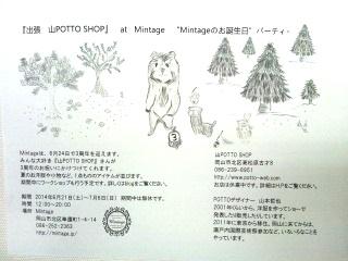 『出張 山POTTO SHOP』 at Mintage_e0268298_18374124.jpg