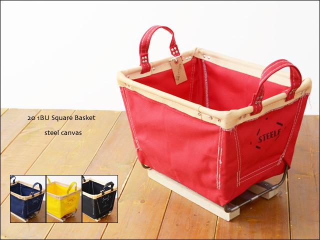 STEELE CANVAS [スティールキャンバス] 20 1BU Square Basket COLOR [スクエアバスケットカラー] _f0051306_21442363.jpg