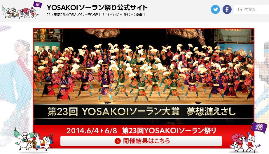 大学広報活動として意識され始めたか YOSAKOIソーラン祭り_c0025115_1651186.jpg