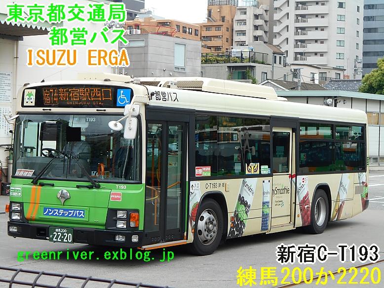 東京都交通局 C-T193_e0004218_2030792.jpg