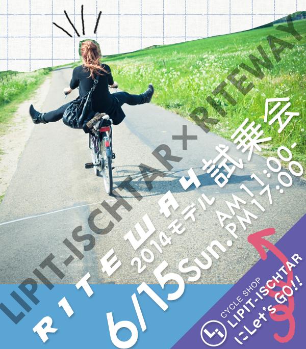☆今日のバイシクルガール5本立て☆ 自転車 女子 おしゃれ ミニベロ_b0212032_21244770.jpg