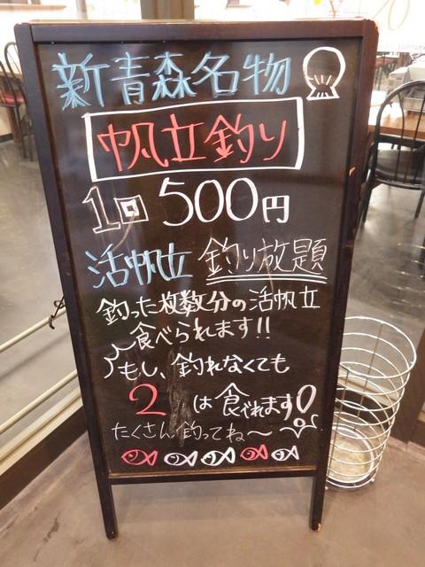 青森_a0023246_3342431.jpg