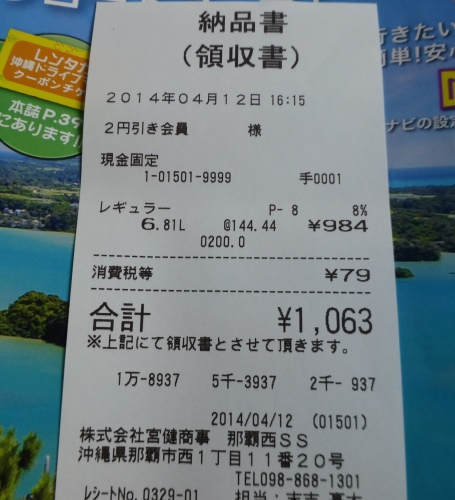 ドライブ @沖縄 その6_c0100865_23183946.jpg