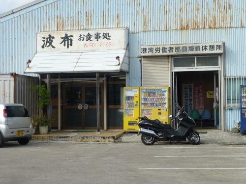 ドライブ @沖縄 その6_c0100865_23260434.jpg