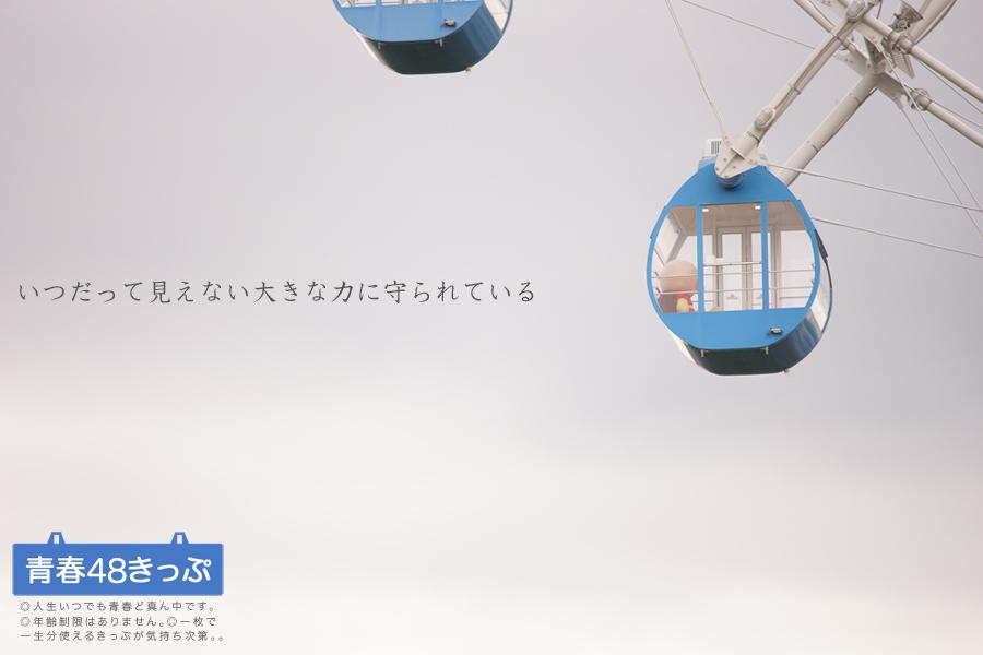青春きっぷ_a0120304_19165762.jpg