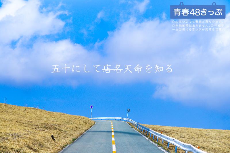 青春きっぷ_a0120304_19193063.jpg