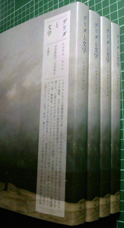 書影公開と搬入日決定:ロイル『デリダと文学』_a0018105_93027.jpg