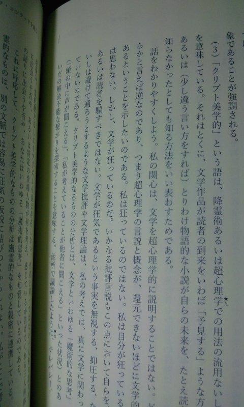 書影公開と搬入日決定:ロイル『デリダと文学』_a0018105_9321654.jpg