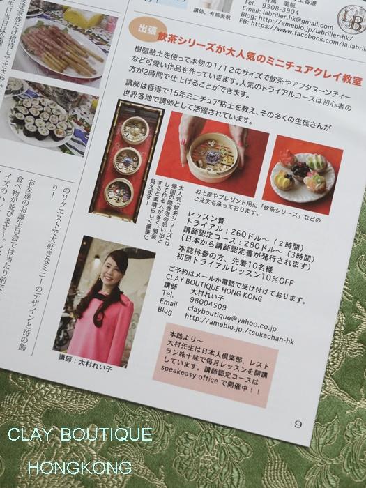 感動のミニチュア「中国茶セット」_a0169924_954426.jpg