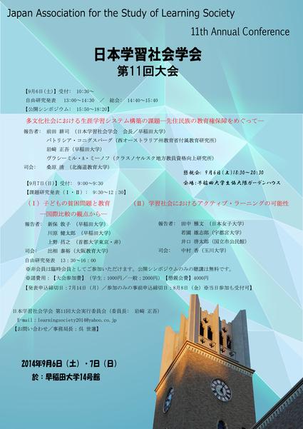 日本学習社会学会 第11回大会のお知らせ_c0046127_1043563.jpg
