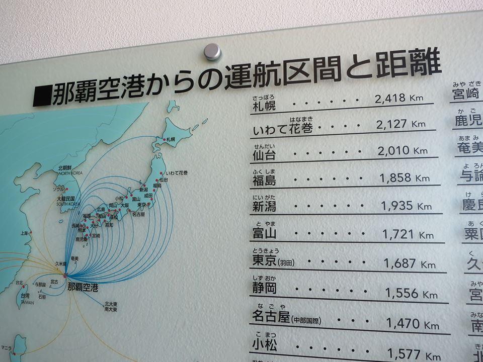 沖縄旅のれぽ 最終回_c0100865_00361823.jpg