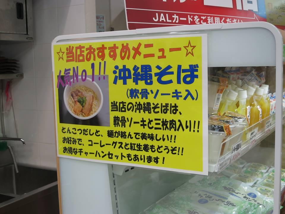 沖縄旅のれぽ 最終回_c0100865_00363987.jpg