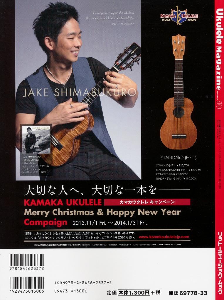 14年6月11日・Ukulele Magazine_c0129671_17455945.jpg