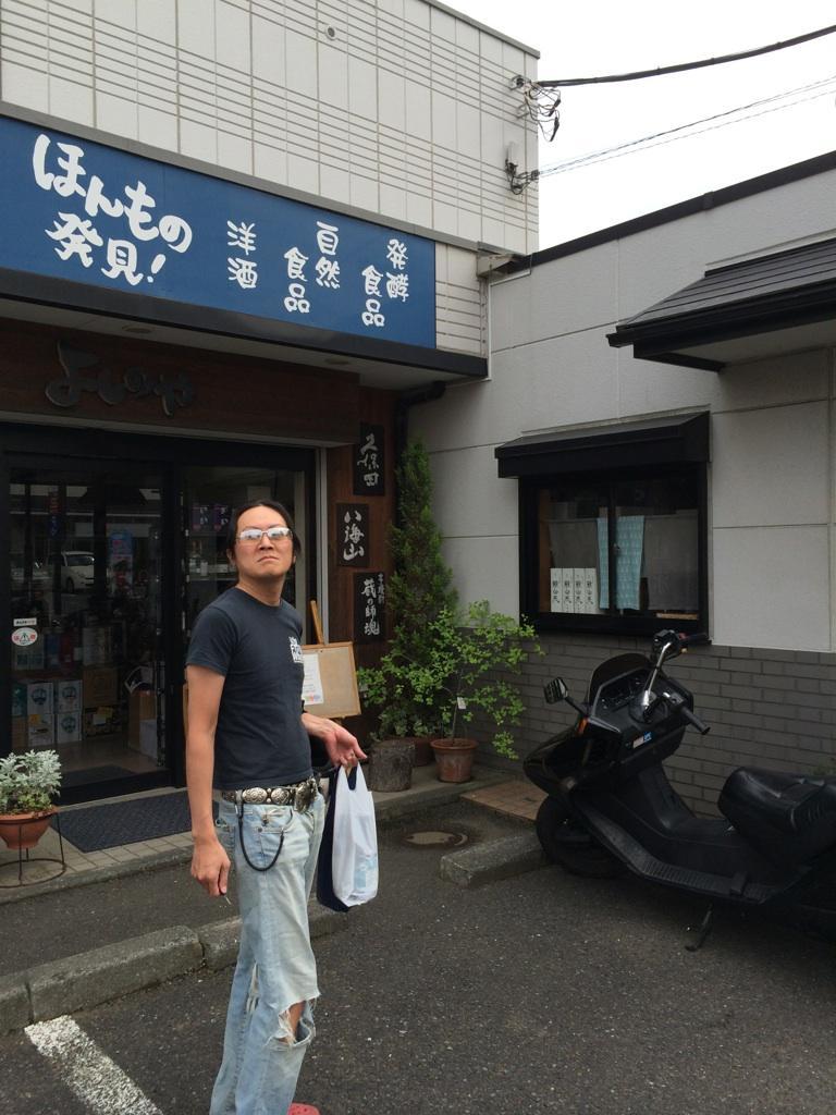 富士見市のよしのや酒屋にはまりそう_d0061678_1126392.jpg