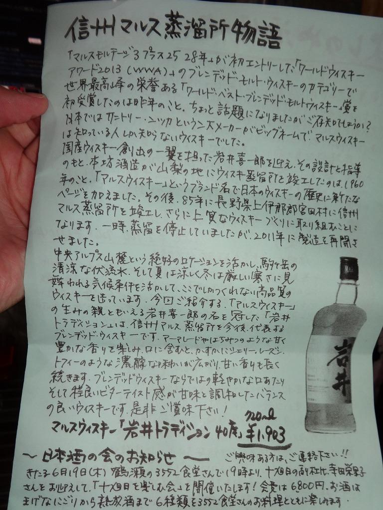 富士見市のよしのや酒屋にはまりそう_d0061678_14114611.jpg