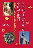 朗報、『日本の「仕事の鬼」と中国の〈酒鬼〉』、八重洲ブックセンター本店ランキングでベスト6位に!_d0027795_1119264.jpg