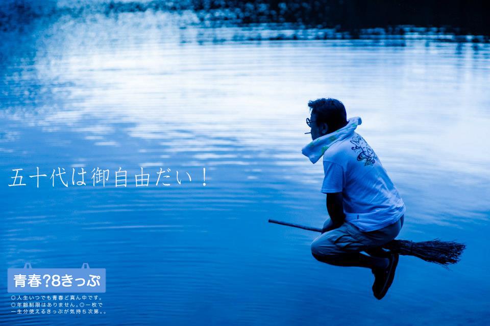 青春きっぷ_a0120304_20413025.jpg
