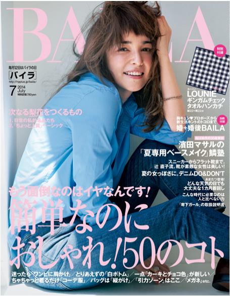 【掲載情報】BAILA 7月号 別冊 ♡ 婚+婚後BAILA_f0201310_14363438.png