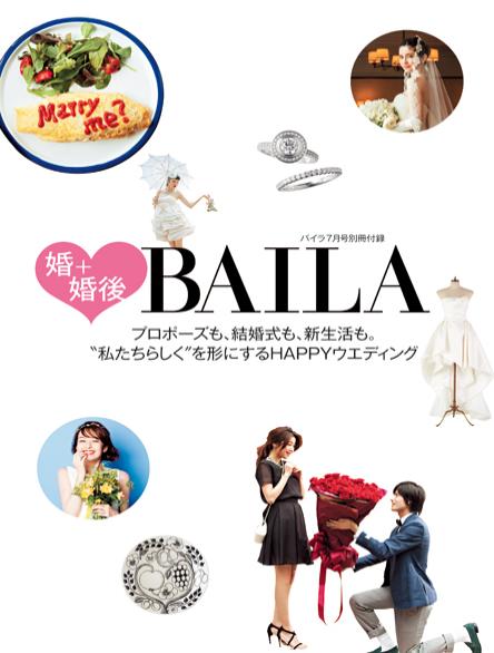 【掲載情報】BAILA 7月号 別冊 ♡ 婚+婚後BAILA_f0201310_14370561.png