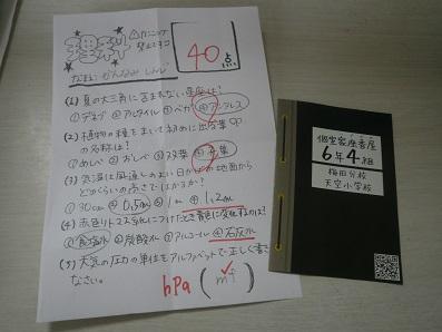 f0211218_10035141.jpg