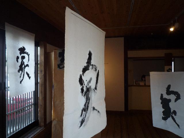 華雪展「家を巡る」後_e0138627_025186.jpg