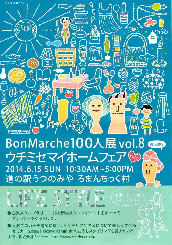 BonMarche100人展Vol.8 x ウチミセマイホームフェア(宇都宮市)_d0122640_1913328.jpg