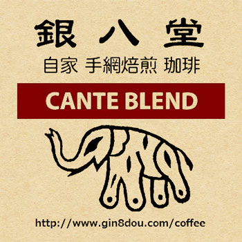 JULY / CANTE BLEND_b0195242_2182372.jpg