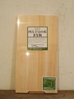 四万十ひの木のまな板_e0199564_15353440.jpg