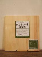 四万十ひの木のまな板_e0199564_15354496.jpg