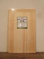 四万十ひの木のまな板_e0199564_15355223.jpg