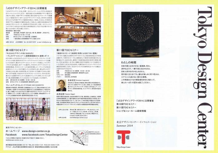 東京デザインセンターSummer 2014_b0071291_20283130.jpg