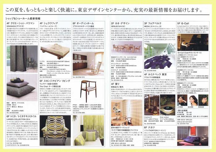 東京デザインセンターSummer 2014_b0071291_20283852.jpg