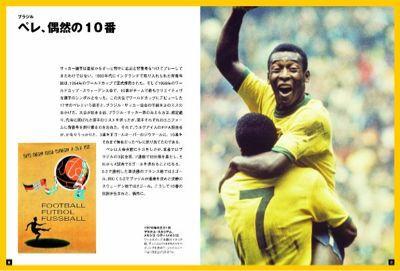ワールド サッカー ユニフォーム_c0313793_2250778.jpg