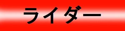 f0205396_1442596.jpg