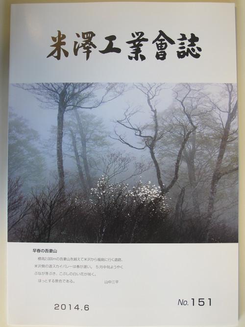 米沢工業会誌(国立科学博物館展示会 記念号)No.152を発送開始_c0075701_1541364.jpg