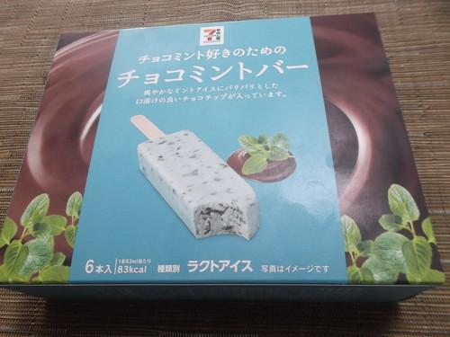 チョコミント好きのためのチョコミントバー_f0076001_2242670.jpg