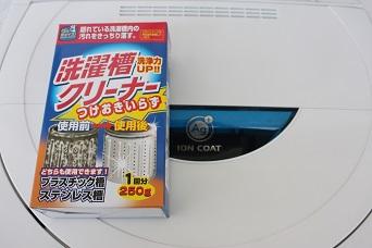 洗濯槽掃除_b0320131_12034247.jpg