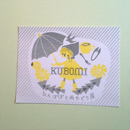kubomiさんの個展 『たんぽぽと雨やどり展』_b0156360_135743100.jpg