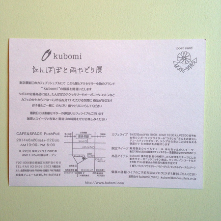 kubomiさんの個展 『たんぽぽと雨やどり展』_b0156360_1461579.jpg